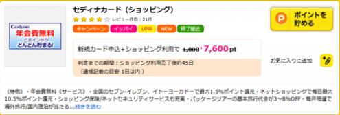 ハピタス経由セディナカード発行&5,000円利用で7,600円獲得