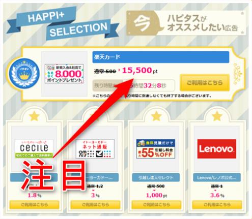 ハピタス経由楽天カード発行で15,500ポイント獲得