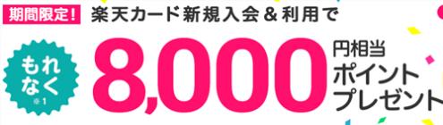 楽天カード入会で8,000ポイント獲得