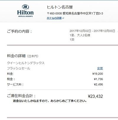 ヒルトン名古屋をオフィシャルサイトで予約