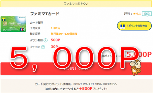 モッピー経由ファミマTカード発行で5000P獲得