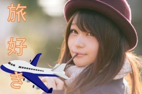 旅好き女子はビジネスクラスで海外へ