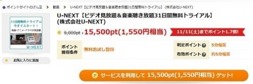 U-NEXT登録で1,550円獲得