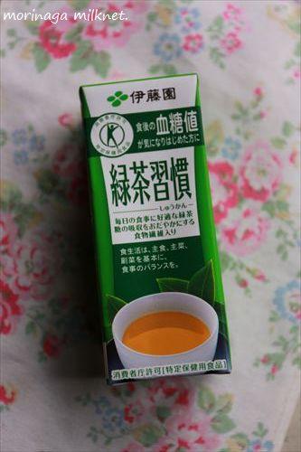 緑茶生活1