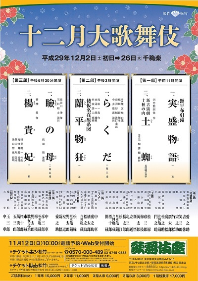 kabukiza_201712ffl_430ba9efbf6d9587d757c9bb86fb9fd6.jpg