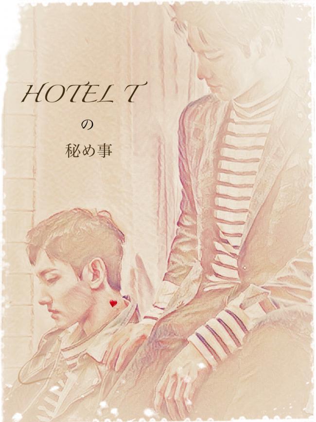 HOTEL_T_タイトル画_21話から_convert_20171015124527
