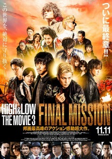 HiGHLOW THE MOVIE 3 FINAL MISSION