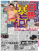 日馬富士横綱暴行事件スポーツ新聞