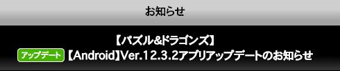 【パズドラ】Android版Ver.12.3.2アプリアップデートのお知らせ