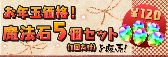 5mahoseki_20171225192837d6a.jpg