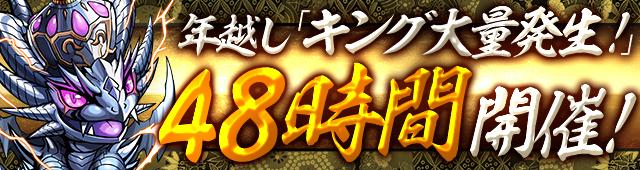 king_48h.jpg