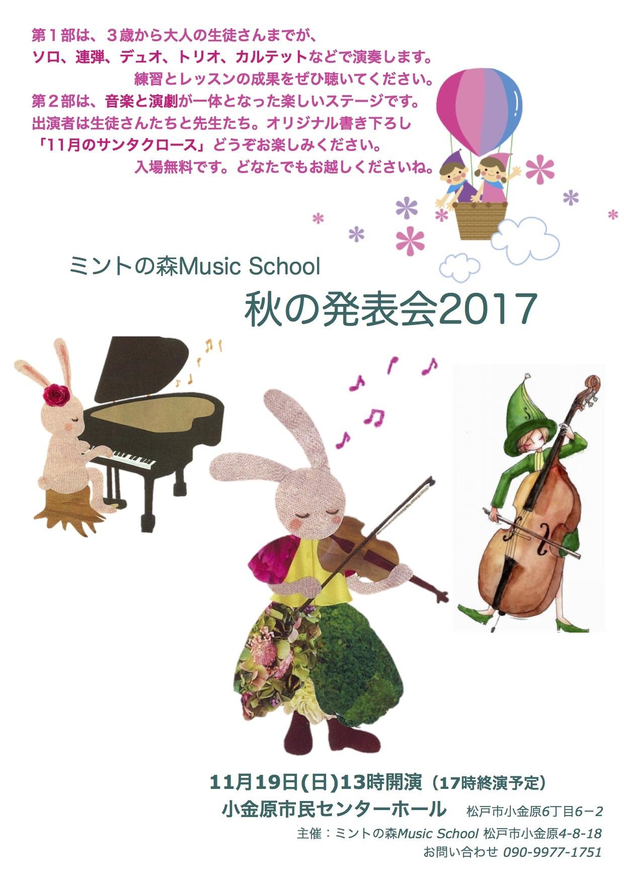 秋の発表会2017