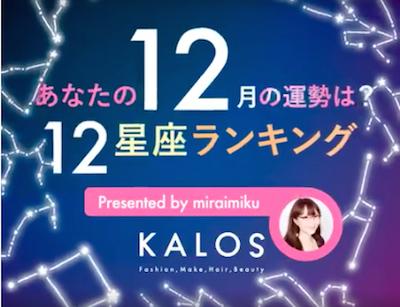 20171201_kalos.jpg