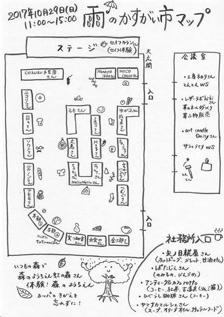 kasugai2017-3