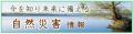 2015icon_sizensaigai1.png