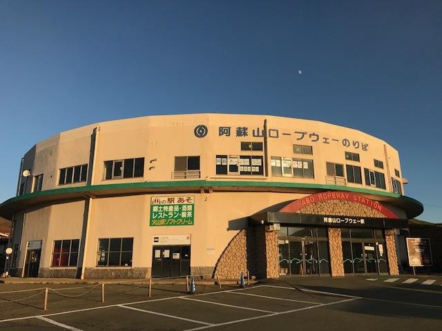 9月30日 阿蘇山ロープーウェイ駅