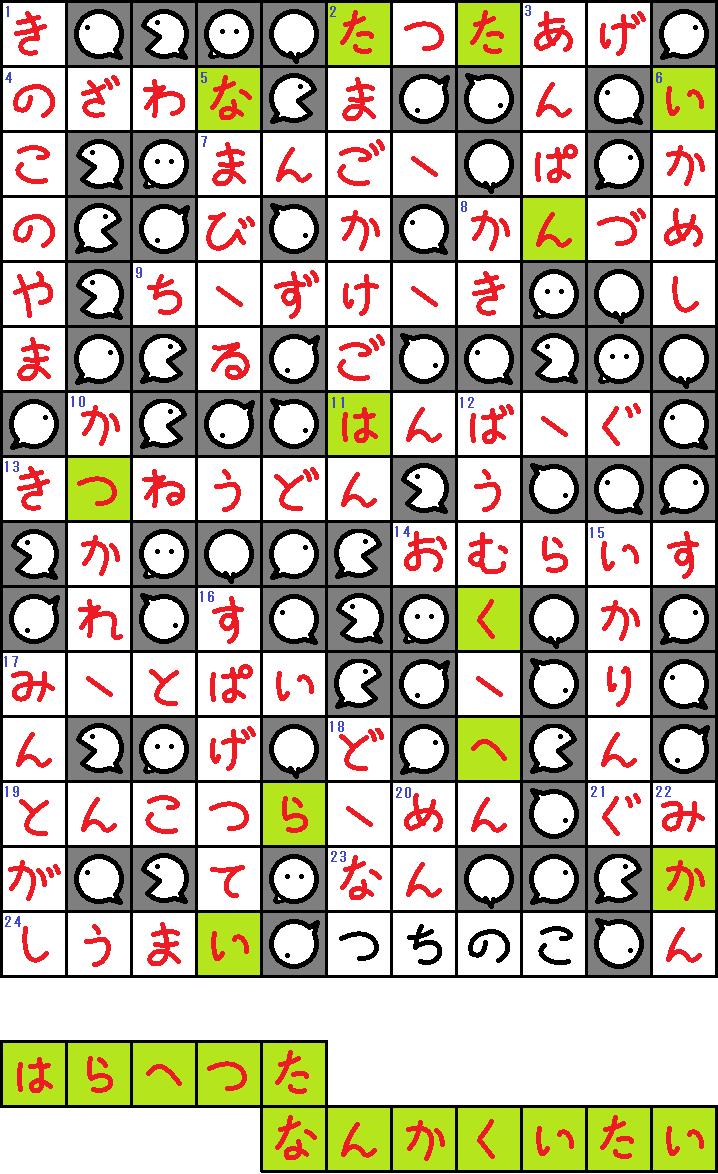 395つちのこクロスワードパズル2