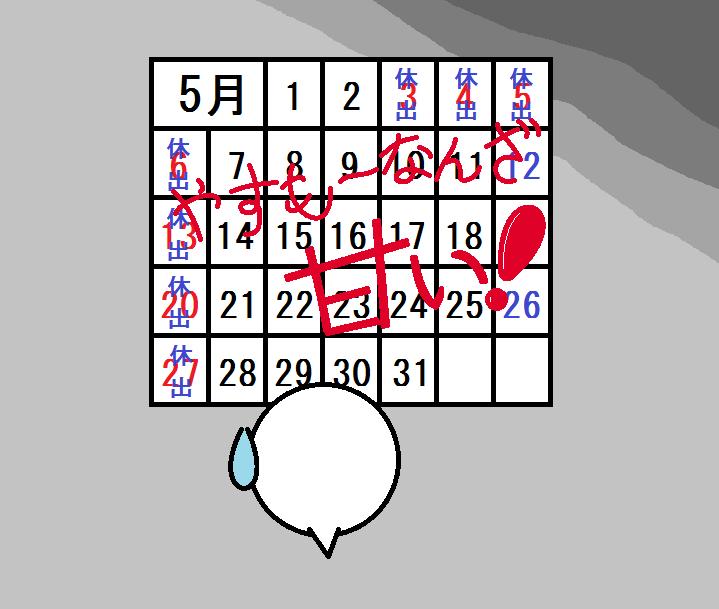 396つちのこカレンダー2018 5