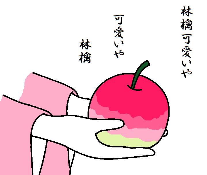434つちのこ林檎の季節3