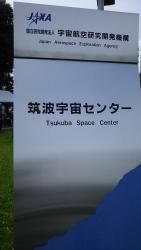20170930筑波宇宙センター1