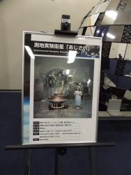 20170930筑波宇宙センター30