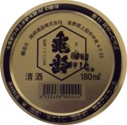 真田幸丸4