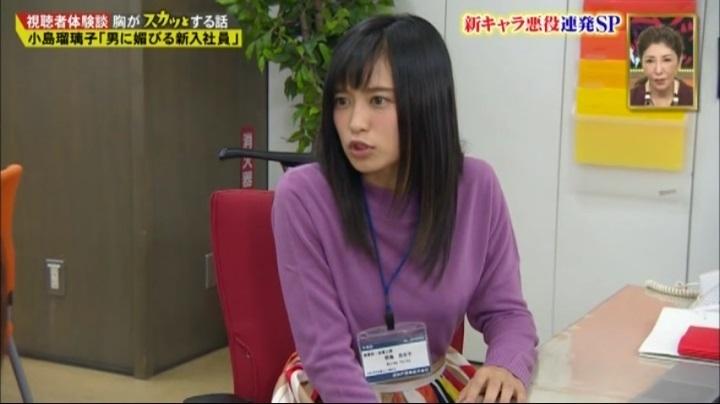 小島瑠璃子【スカッとジャパン】初悪役!今のも怖いです…初めての注意が…