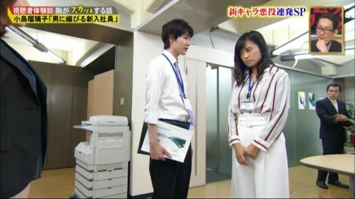 小島瑠璃子【スカッとジャパン】初悪役!そもそもオレ達新入社員は