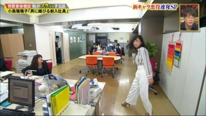 小島瑠璃子【スカッとジャパン】初悪役!パワハラ受けそうに