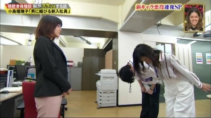 小島瑠璃子【スカッとジャパン】初悪役!厳しい御指導…