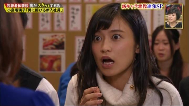 小島瑠璃子【スカッとジャパン】初悪役!10倍位怖い言い方で怒るんですよ