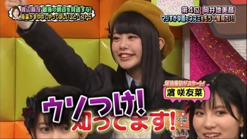 渡辺麻友【マジすか学園】で復活?!濵咲友菜「知ってます」はウソ付け!(笑)