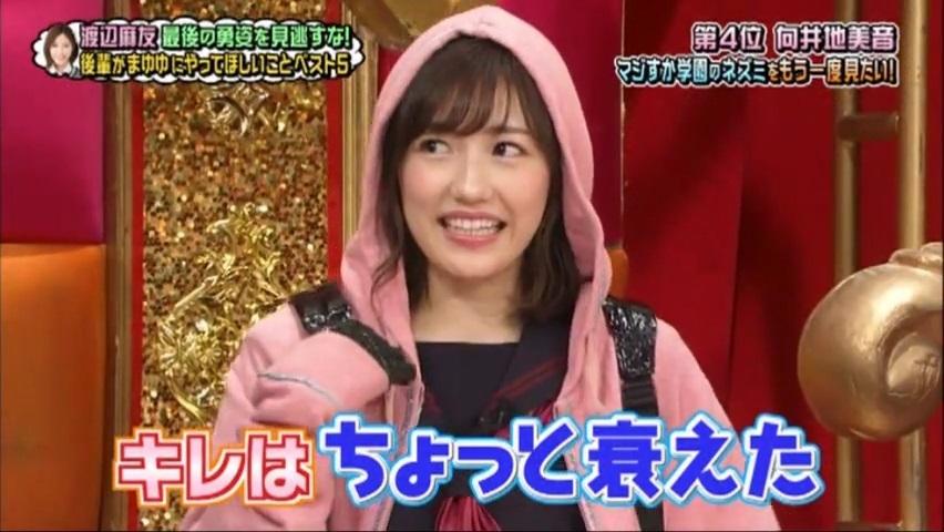 渡辺麻友【マジすか学園】で復活?!キレはチョット衰えたかな?(笑)