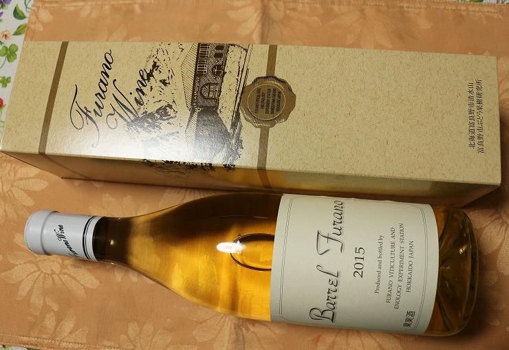 富良野のワイン お土産 29 11 8