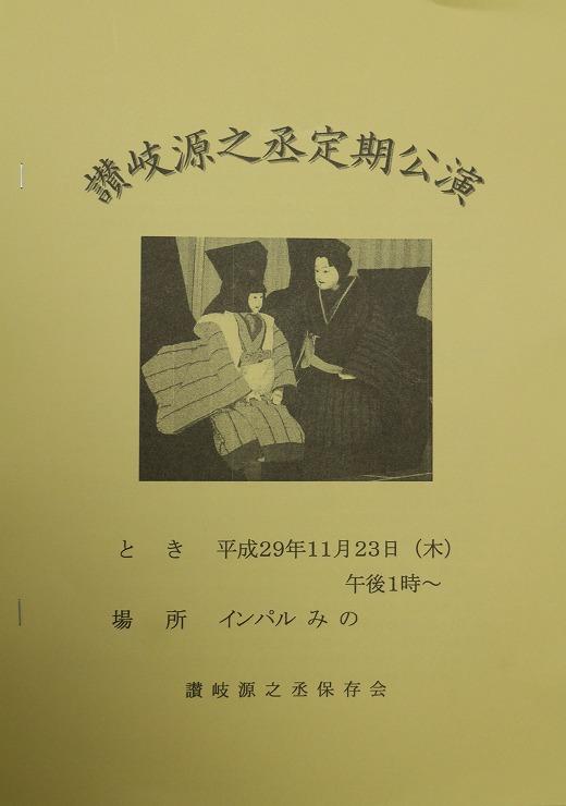 定期公演 大坊市 表紙 29 11 20
