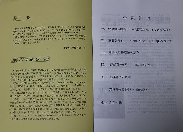 大坊市 人形解説 1~2頁 29 11 20