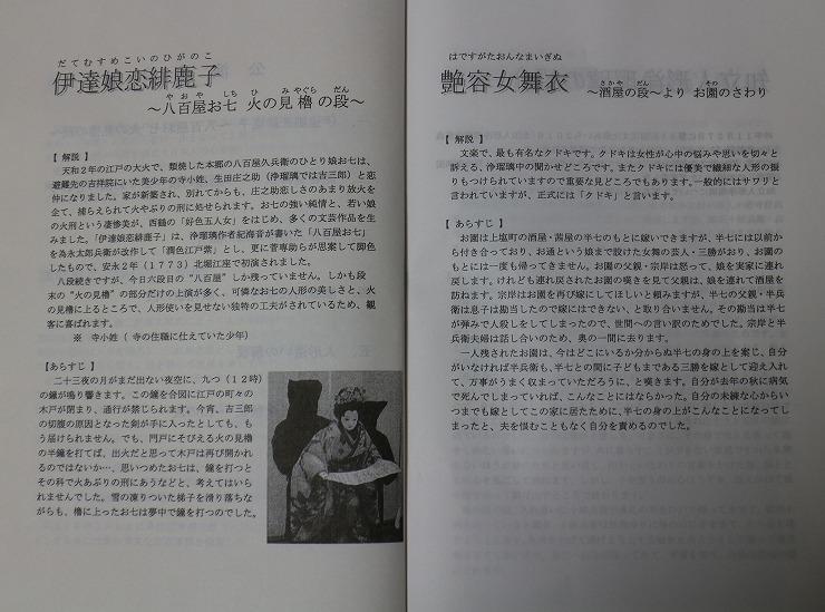 大坊市協賛 人形 3~4頁 29 11 20