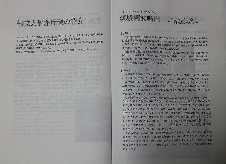 人形解説 大坊市 5~6頁 29 11 20