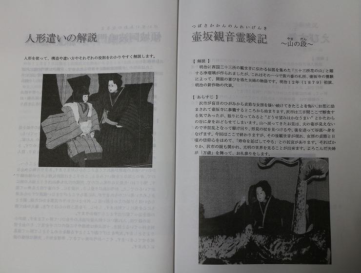 人形定期公演解説 大坊市 7~8頁 29 11 20