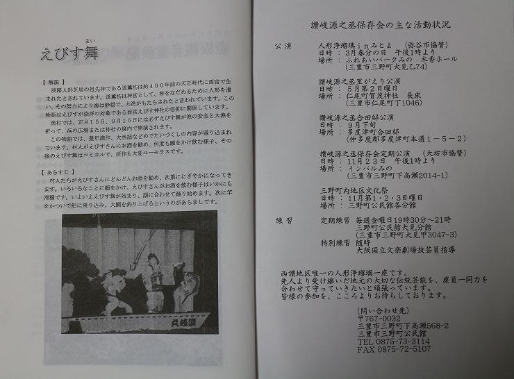 大坊市人形解説 9~10頁 29 11 20