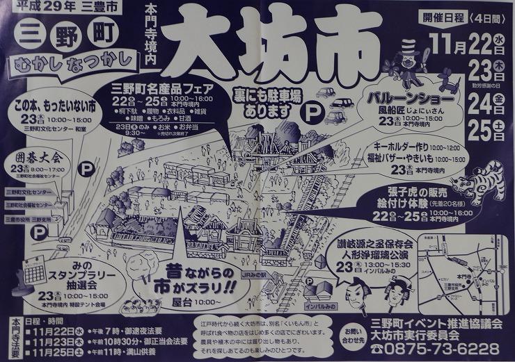 大坊市のお知らせ 29 11 20