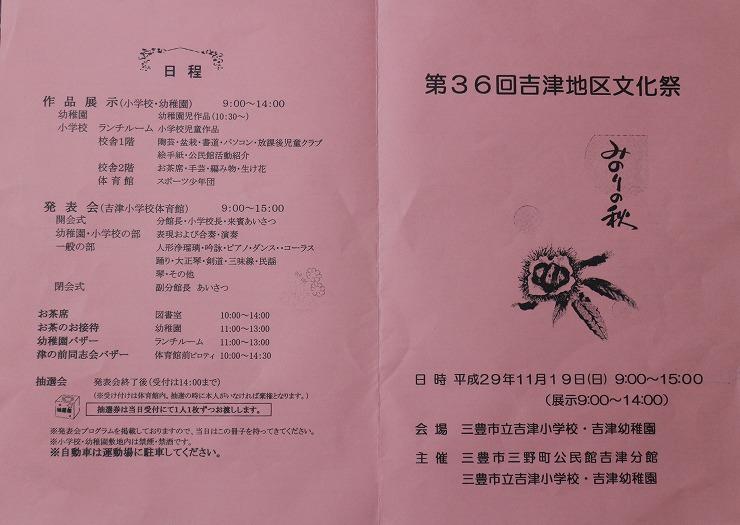 吉津地区文化祭 29 11 19