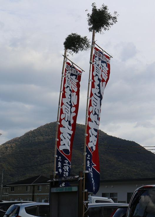 火上げ山と幟を縦に撮る 29 11 23
