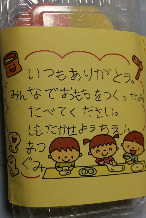 幼稚園からお餅戴き 29 12 15
