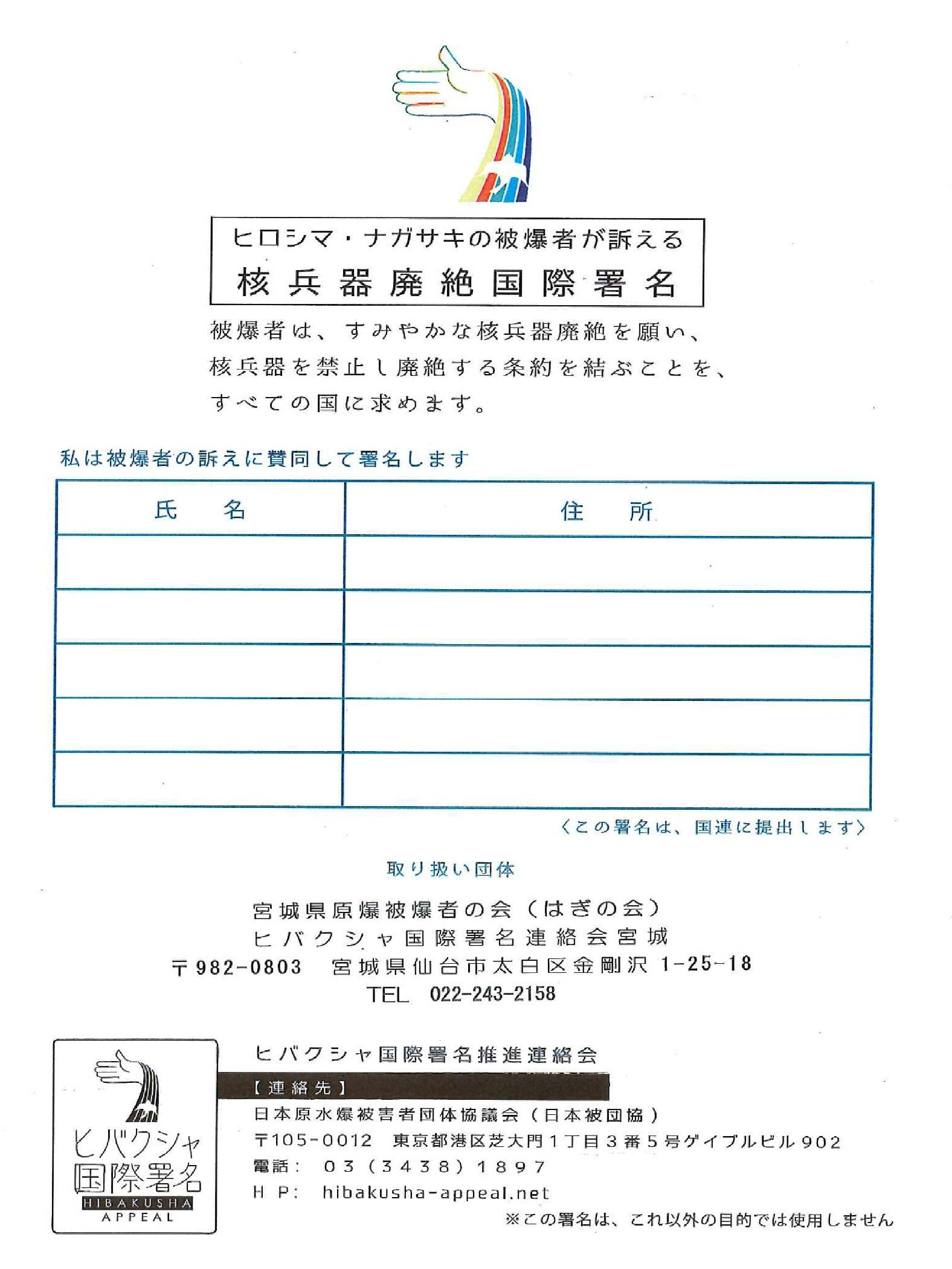 ヒバクシャ署名用紙2 2017