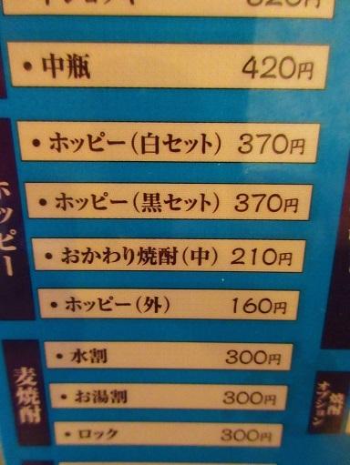 170925-002酒メニュー(S)