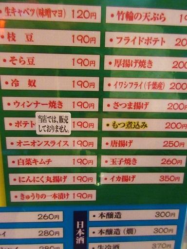 170925-003食べ物メニュー(S)