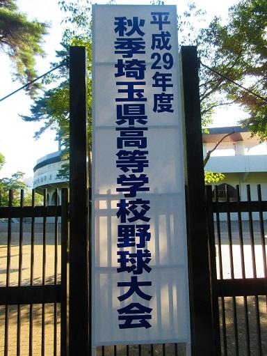 171001-202高校野球(S)