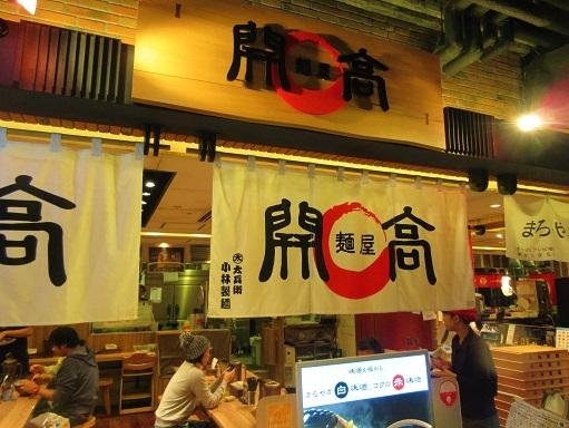 171015-101開高(S)