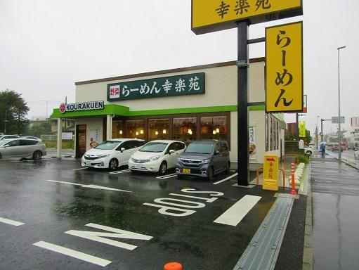 171022-101幸楽苑(S)
